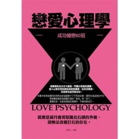 戀愛心理學