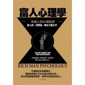 富人心理學———有錢人的85個秘密