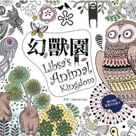 幻獸園 Libsa's Animal Kingdom:來自西班牙超卡哇伊的人氣奇幻動物著色書(特殊攤平設計,單頁撕下可裱框)