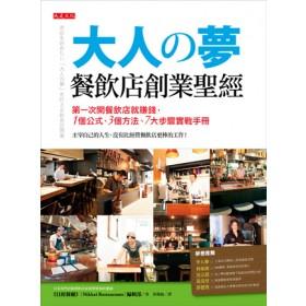 大人の夢 餐飲店創業聖經:第一次開餐飲店就賺錢, 1個公式、3種方法,按7步驟最詳盡實戰手冊
