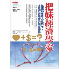 把妹經濟學家:搞懂那隻看不見的手,才能取得戀愛的競爭優勢