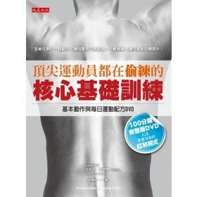 頂尖運動員都在偷練的核心基礎訓練(100分鐘專業訓練DVD):作者古德曼醫師親自示範,讓你輕鬆掌握書本所有招式要領,多賺三招原書沒有的紅利招式!