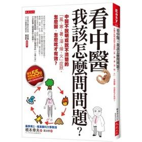 看中醫,我該怎麼問問題: ──中醫不說明或說不清楚的「風、寒、暑、溫、燥、火」症狀,怎麼醫、怎麼吃才有效? マンガでわかる東洋医学