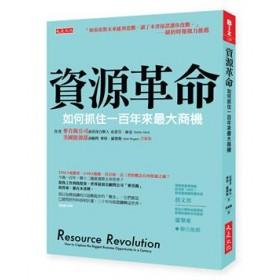 資源革命:如何抓住一百年來最大商機