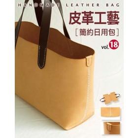皮革工藝Vol.18 簡約日用包