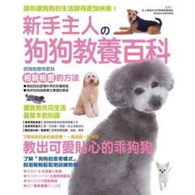 新手主人的狗狗教養百科
