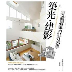 築光建影:舒適居家設計美學