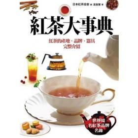 紅茶大事典