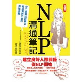 漫畫NLP溝通筆記 : 全力搶救說話模式,終結溝通不良的無限迴圈