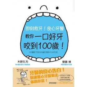 日本第一牙醫教授,教你一口好牙咬到100歲!