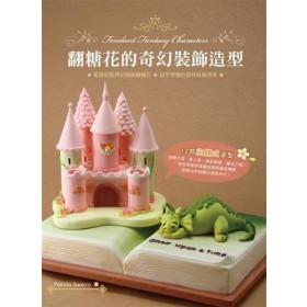 翻糖花的奇幻裝飾造型:風靡甜點界的翻糖花,超乎想像的蛋糕裝飾效果