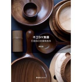 木工DIY食器:打造自己的優雅食尚