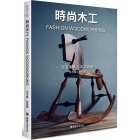 時尚木工:生活美學x木工自造