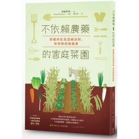 不依賴農藥的家庭菜園:掌握共生及混植法則.有效降低病蟲害