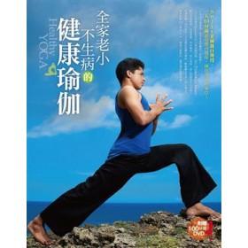 全家老小不生病的健康瑜珈 ---Sujit老師親自傳授,一天10分鐘就能體內環保,練出全家好氣色!(附100分鐘DVD)