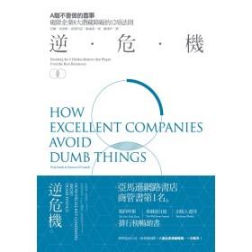 逆危機: A咖不會做的蠢事,破除企業8大潛藏障礙的12項法則