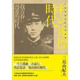 我青春漫遊的時代:三島由紀夫的青春記事