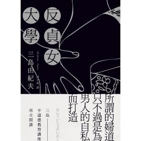 反貞女大學(續不道德教育講座)