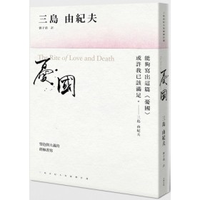 憂國:情色與大義的終極書寫,三島由紀夫短篇傑作選
