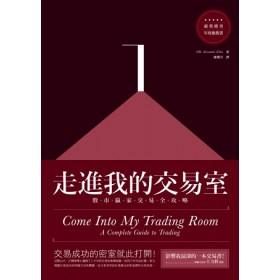 走進我的交易室:股市贏家交易全攻略