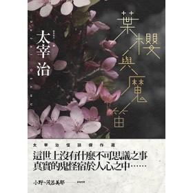 葉櫻與魔笛:太宰治怪談傑作選