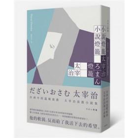 小說燈籠:冷冽中的溫暖組曲,太宰治浪漫小說集