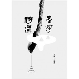 2015台湾诗选