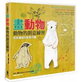 動物的創意練習 : 用各種媒材創意作畫(附贈玩酷書套)