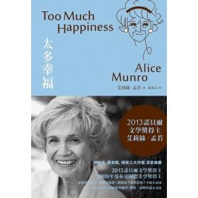 太多幸福:諾貝爾獎得主艾莉絲•孟若短篇小說集1