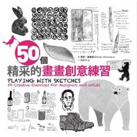 50個精采的畫畫創意練習