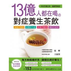 13億人都在喝的對症養生茶飲