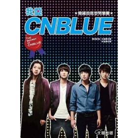 我愛CNBLUE-韓國首席型男樂團