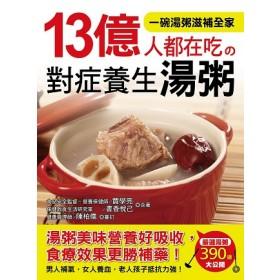13億人都在吃的對症養生湯粥:廚房中就能發現的食癒良方
