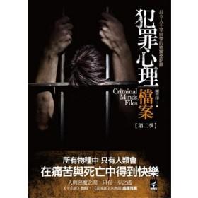 犯罪心理檔案(第二季)