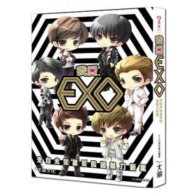 我愛EXO