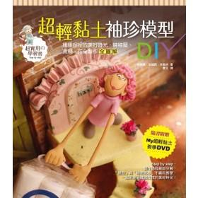 超輕黏土袖珍模型DIY:揉揉捏捏的美好時光,娃娃屋、食模、花朵製作全圖解(附「My超輕黏土教學DVD」)
