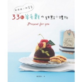 軟綿綿x甜蜜蜜  33款羊毛氈の甜點小禮物‧Present for you!