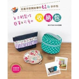 自己輕鬆作簡單&可愛的收納包:從基本款開始學作61款手作包