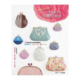 一作就愛上的可愛口金包---30款純手縫&單手輕鬆開關的隨身零錢包‧化妝包‧提包