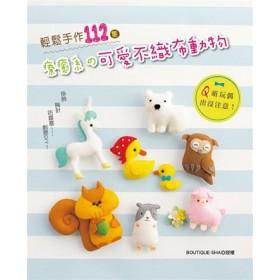 Q萌玩偶出沒注意! 輕鬆手作112隻療癒系の可愛不織布動物
