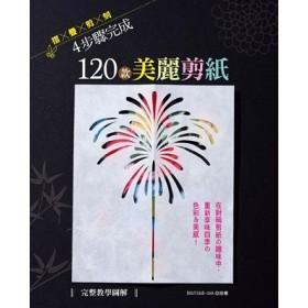 【完整教學圖解】 摺×疊×剪×刻4步驟完成120款美麗剪紙