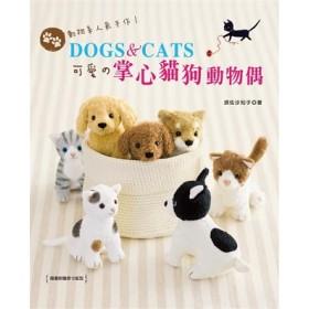 動物系人氣手作! DOGS & CATS‧可愛の掌心猫狗動物偶