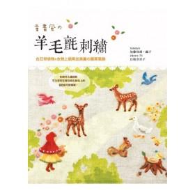 童畫風の羊毛氈刺繡 在日常袋物x衣物上戳刺出美麗の圖案裝飾