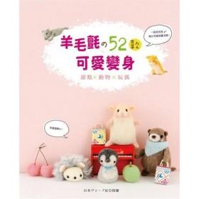 羊毛氈の52款可愛變身:甜點x動物x玩偶