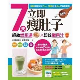 7天立即瘦肚子[終極版]超效燃脂湯×即效纖果汁