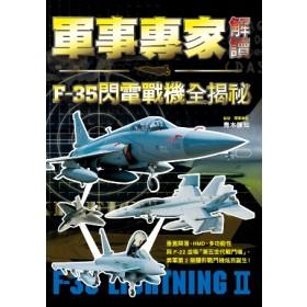 軍事專家解讀 F-35閃電戰機全揭祕