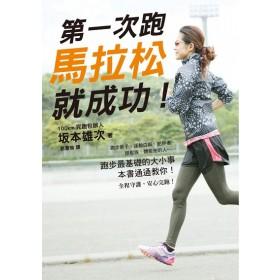 第一次跑馬拉松就成功!:適用於跑步新手、運動白痴、肥胖者、銀髮族、體能差的人