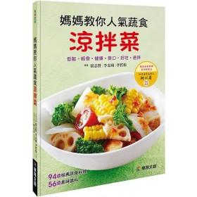 媽媽教你人氣蔬食涼拌菜