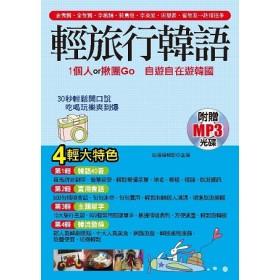 輕旅行韓語(附贈MP3)