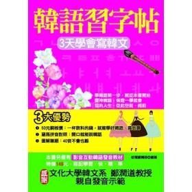 韓語習字帖-3天學會寫韓文